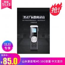 山水录音笔M5 16G容量 中文显示