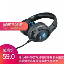 现代G9400游戏耳机USB耳机头戴式电脑电竞耳麦重低音麦克风话筒台式CF电竞USB耳机,教学耳机、考试专用