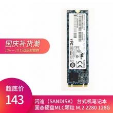 闪迪(SanDisk) 台式机笔记本固态硬盘MLC颗粒 M.2 2280 128G,超高稳定性,性能过剩,无货时发海力士128G m. 2 2280