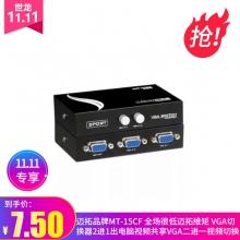 迈拓品牌mt-15cf VGA切换器监控专业 全场很低迈拓维矩 VGA切换器2进1出电脑视频共享vga二进一视频切换器