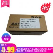 ●5盒起订超低价5.99元●       SAP圣安普水晶头 超五类8芯rj45网头 100个/每盒     铜片网络连接头 电脑网络线接头