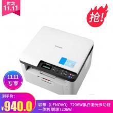【物流包邮】联想(Lenovo)7206w黑白激光多功能一体机 联想7206W