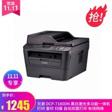 【物流包邮】兄弟(brother)DCP-7180DN 黑白激光多功能一体机(打印、复印、扫描、自动双面打印、有线网络) 兄弟7180dn