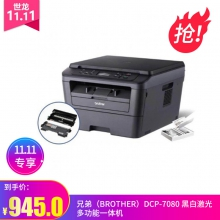【物流包邮】兄弟(brother)DCP-7080 黑白激光多功能一体机