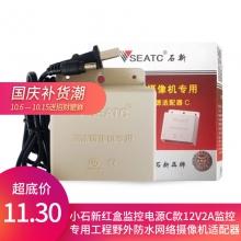 小石新红盒监控电源C款12V2A监控专用工程野外防水网络摄像机适配器