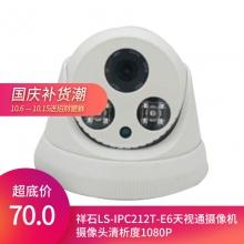 祥石LS-IPC212T-E6天视通摄像机摄像头天视通方案200W低照度低照度人脸识别无暴光存储减半,清析度1080P,2.8/4/6mm镜头可选兼容海康大华中维