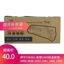 伊宁YINING-联想2400粉盒联想:2400 2600 2650 2441 7400 7450 7650 2641