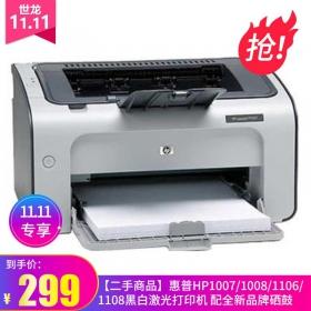 【二手商品】惠普HP1007/1008/1106/1108黑白激光打印机 配全新品牌硒鼓 带全新数据线 电源线