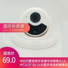 祥石内置音频天视通半球摄像头LS-IPC213T-E6-SL内置声音音频摄像机中维摄像头方案300W低照度低照度人脸识别无暴光存储减半,清晰度300W.H.265存储减半. 内置音频