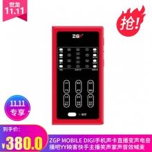 ZGP MObile DIGI手机声卡直播变声电音播吧YY映客快手主播笑声掌声音效喊麦设备网红专用设备一人限购一单