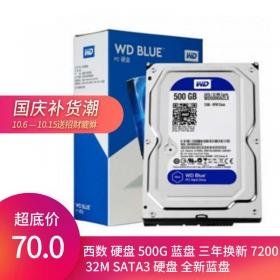 全新WD/西数 硬盘 500G 蓝盘 三年换新 7200 32M SATA3 (WD5000AAKX) 硬盘 全新蓝盘 500G台式机硬盘 西数硬盘 西数蓝盘