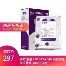 全新 WD/西数 紫盘 2TB SATA 64M 西数紫盘 监控硬盘(WD20EJRX) 西数电脑监控机械硬盘  台式机硬盘 西数硬盘 西数2T 全新监控盘三年换新