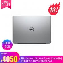 戴尔(DELL)5481-R1625 i5八代 4GB 256GB固态 2GB 独显 14英寸轻薄商务办公学生手提笔记本电脑 金属机身 银色