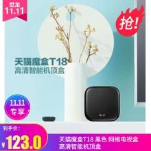 天猫魔盒T18 黑色  网络电视盒 高清智能机顶盒