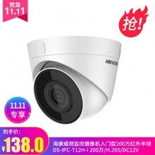 海康威视监控摄像机入门型200万红外半球DS-IPC-T12H-I 200万/H.265/DC12V/2.8mm 6mm 4mm