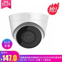 海康威视监控摄像机200万红外半球内置音频DS-IPC-T12H2-I内置 1 个麦克风 2.8mm 4mm 6mm