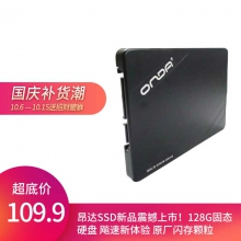 昂达SSD新品震撼上市!128G固态硬盘 飚速新体验 原厂闪存颗粒 三年换新