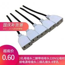 20条以上0.6元  2孔母插头二脚带线母头220V公母对接电源头电源母插头二插孔接头 8字孔电源线
