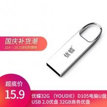 优蝶32G (YOUDIE)D105电脑U盘 USB 2.0优盘 32GB商务优盘 正品U盘