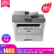 兄弟(brother)DCP-B7530DN 按需供粉系列 黑白激光多功能一体机(打印 复印 扫描 双面打印 有线网络)