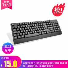 冰甲BK21 (USB)时尚商务办公键盘,悬浮键帽,敲击舒适。商城走量型号