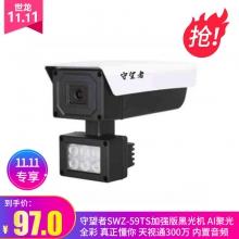 守望者SWZ-59TS加强版黑光机 监控摄像机 摄像头 AI聚光全彩 真正懂你 天视通300万 内置音频效果无敌