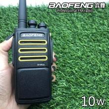 宝锋 BF-T99PUS 闪电Ⅱ大功率对讲机专业商用民用宝峰户外手持台 10W 7.4V 6800MAH