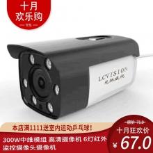 音频龙驰LC-FL-300WZ 300W中维模组 高清摄像机 6灯红外 监控摄像头摄像机