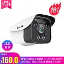 TP 星光全彩网络摄像机 TL-IPC528K-WD4/6 200万 四灯 全彩间距80米  DC供电   星光全彩 H265+ 监控摄像机 摄像头