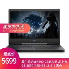 戴尔笔记本5590-2545B  新  品上市G5-5590-R2545B(I5-93000H 8G 128G+1T GTX1650 4G)15.6黑色