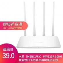水星(MERCURY)MW325R 300M智能wifi无线路由器增强四天线,可开增值税专用发票