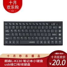 朗森L-K130 笔记本小键盘 usb接口有线键盘 长:30.5cm * 宽12.5cm