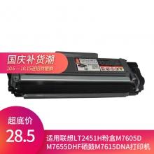 适用联想LT2451H粉盒M7605D M7655DHF硒鼓M7615DNA打印机 LJ2605D lj2655墨盒7455DNF LJ2405D M7400pro碳粉盒