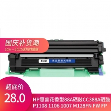 HP惠普花香型88A硒鼓cc388a硒鼓P1108 1106 1007 M128fn fw fp M1136 126a 126nw 226DW 1213nf打印机惠普388a