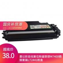 墨以彩自动复位粉盒联想M7400硒鼓套装LT2441粉盒LJ-24002400LLJ-2600dLJ-2650dnM7400M7450FM7600DM7650df打印机