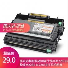 墨以彩精包装适用富士施乐M228db粉盒m228b m228fb打印机粉盒M268dw m268z易加粉P228db p268b墨盒p268dw碳粉CT202332