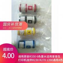 通用原装R330 6色墨水适用爱普生打印机连供R230 R270 1390通用4色672 L130 L360 L351 L310 L805 L380L1300