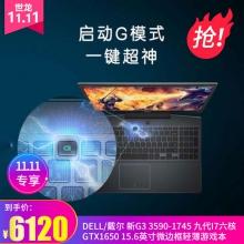 Dell/戴尔 新G3 3590-1745 九代i7六核 GTX1650 15.6英寸微边框轻薄游戏本吃鸡学生笔记本电脑15P手提电脑