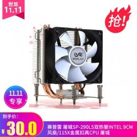 赛普雷(SOPLAY) 屠城SP-290L5双热管INTEL 9cm风扇/115X金属扣具CPU 屠城