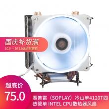 赛普雷(SOPLAY)冷山单4120T四热管单 INTEL CPU散热器风扇