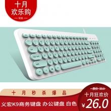 义宏K9商务键盘 办公键盘 白色