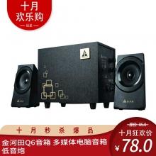 金河田Q6音箱 多媒体电脑音箱 低音炮