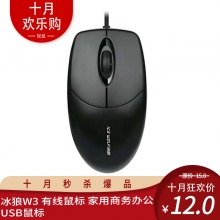 冰狼W3 有线鼠标 家用商务办公USB鼠标