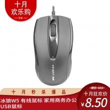 冰狼W5 有线鼠标 家用商务办公USB鼠标