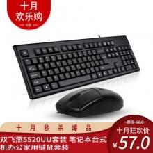 双飞燕5520UU套装 笔记本台式机办公家用键鼠套装