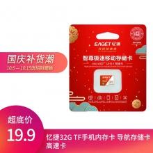 忆捷32G TF手机内存卡 导航存储卡 高速卡