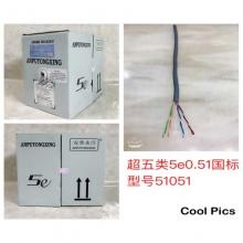 安普永兴室内网线 超五类非屏蔽051线 0.5无氧铜1 51051 305米 工程网线 百兆网线