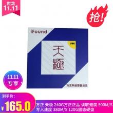 方正 天极 240G方正正品 读取速度 500M/S、写入速度 380M/s 120G固态硬盘