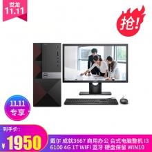 戴尔(DELL)成就3667 商用办公 台式电脑整机(i3-6100 4G 1T WIFI 蓝牙  硬盘保留 Win10)单主机不含显示器