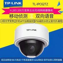 【4倍光学变焦 防水】TP-LINK网络摄像头无线wifi监控器家用室内室外手机远程夜视1080P高清tplink IPC62TZ 监控摄像机
